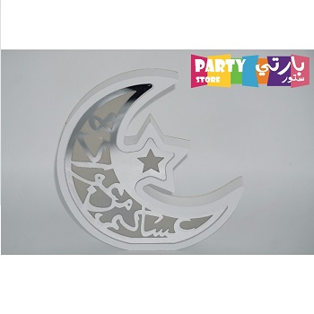 LED Eid White Hilal Small