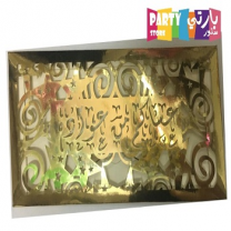 Eid Gold Card - 10 Pieces