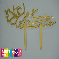 Acrylic Cake Topper, Assorted Design